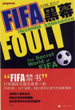 Image of book cover for Chinese edition of Foul