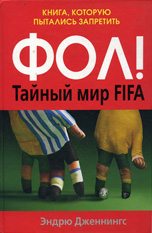 Image of book cover of Russian edition of Foul